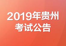 2019年贵州公务员考试公告(已发布)