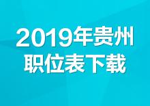 2019年贵州公务员考试职位表下载(已发布)