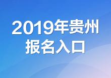 2019年贵州公务员考试报名入口(已更新)