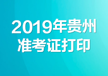 2019年贵州公务员考试准考证打印入口(已更新)