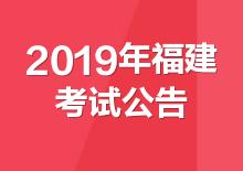 2019年福建公务员考试公告(已发布)