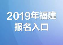 2019年福建公务员考试报名入口(已开通)