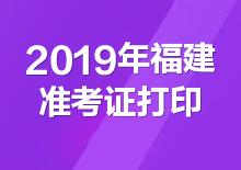 2019年福建公务员考试准考证打印入口(已开通)