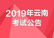 2019年云南公务员考试公告(已发布)