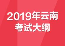 2019年云南公务员考试大纲