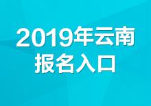2019年云南公务员考试报名入口(已开通)