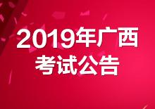 2019年广西公务员考试公告(已发布)