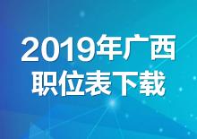 2019年广西公务员考试职位表下载(已发布)