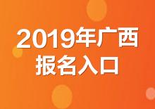 2019年广西公务员考试报名入口(已开通)