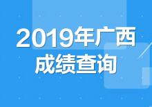 2019年广西公务员考试成绩查询入口(已更新)