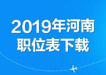 2019年河南公务员考试职位表下载(已发布)