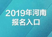2019年河南公务员考试报名入口(已开通)