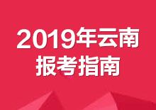 2019年云南公务员考试报考指南