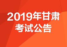 甘肃省2019年度考试录用公务员考试公告(已发布)