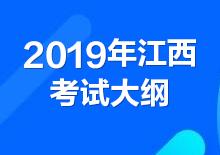 2019年江西公务员考试大纲(已发布)
