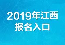 2019年江西公务员考试报名入口(已开通)