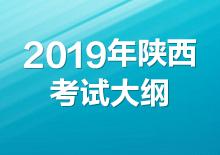 2019年陕西公务员考试大纲(已发布)