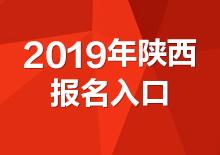 2019年陕西公务员考试报名入口