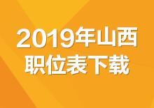 2019年山西公务员考试职位表下载(已发布)