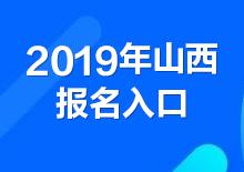 2019年山西公务员考试报名入口(已开通)