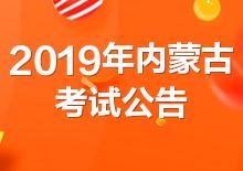 2019年内蒙古公务员考试公告(已发布)