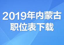 2019年内蒙古公务员考试职位表下载