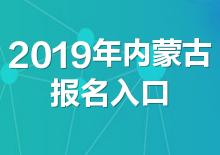 2019年内蒙古公务员考试报名入口(已开通)