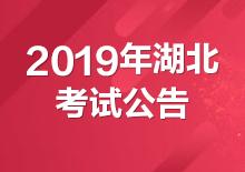 2019年湖北公务员考试公告(已发布)