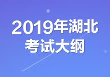 2019年湖北公务员考试大纲(已发布)