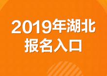 2019年湖北公务员考试报名入口(已开通)