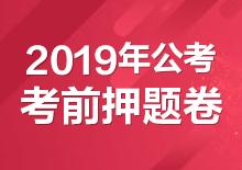 2019年公考考前押题卷(行测、申论)