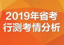 2019年27省省考行测考情分析与备考指导