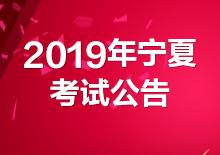 2019年宁夏公务员考试公告(已发布)