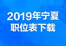 2019年宁夏公务员考试职位表下载(已发布)