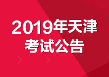 2019年天津公务员考试公告(已发布)