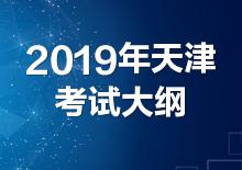 2019年天津公务员考试大纲(已发布)
