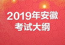2019年安徽公务员考试大纲(已发布)