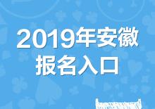 2019年安徽公务员考试报名入口(已开通)