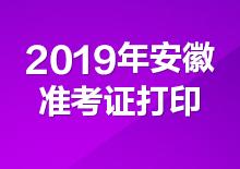 2019年安徽公务员考试准考证打印入口(已更新)