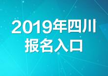 2019年四川上半年公务员考试报名入口(已开通)