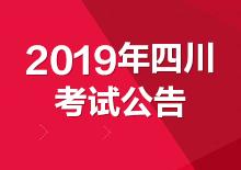 2019年四川上半年公务员考试公告(已发布)