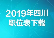 2019年四川上半年公务员考试职位表下载(已发布)