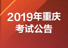 2019年重庆公务员考试公告(已发布)