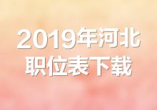 2019年河北公务员考试职位表下载(已发布)