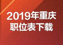 2019年重庆公务员考试职位表下载(已发布)