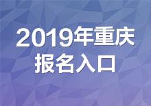 2019年重庆公务员考试报名入口(已开通)