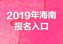 2019年海南公务员考试报名入口(已开通)