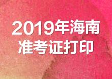 2019年海南公务员考试准考证打印入口(已更新)