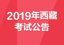 2019年西藏公务员考试公告(已发布)