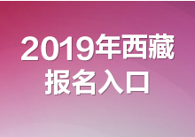 2019年西藏公务员考试报名入口(已开通)